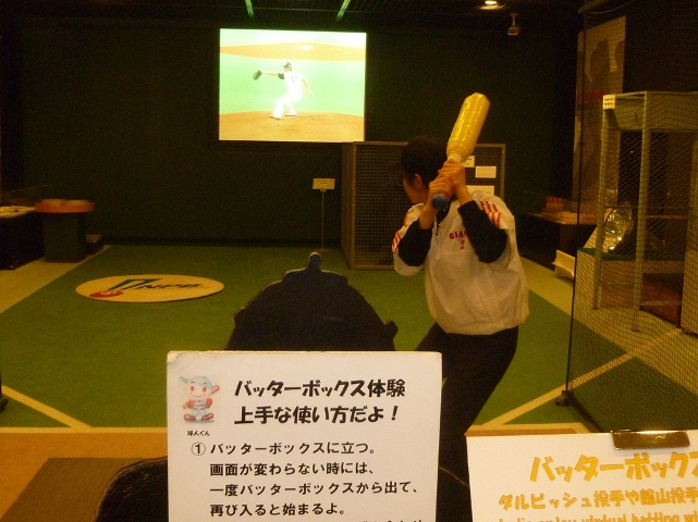 Japan Baseball Hall of Fame virtual batting cage