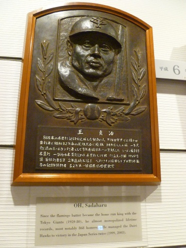 Sadaharu Oh plaque in Japan Baseball Hall of Fame