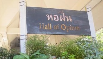 thailand hall of opium