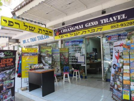 Israeli owned business in Chiang Mai