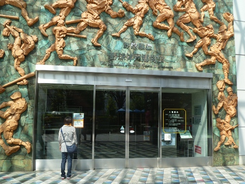 Japan Baseball Hall of Fame