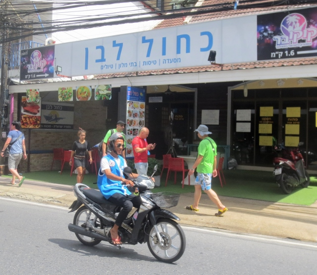 Hebrew in Phuket